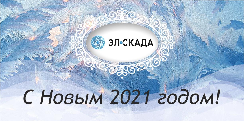S-Novyim-2021-godom