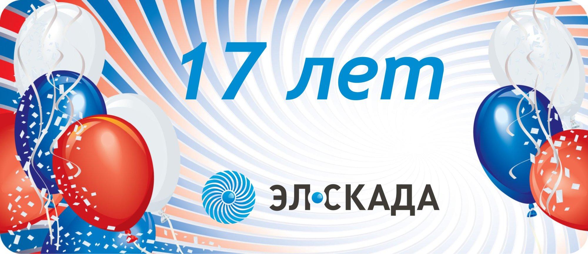 17-let-e1634296134621