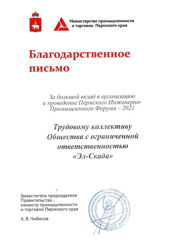 Blagodar_pismo_30.09.2021